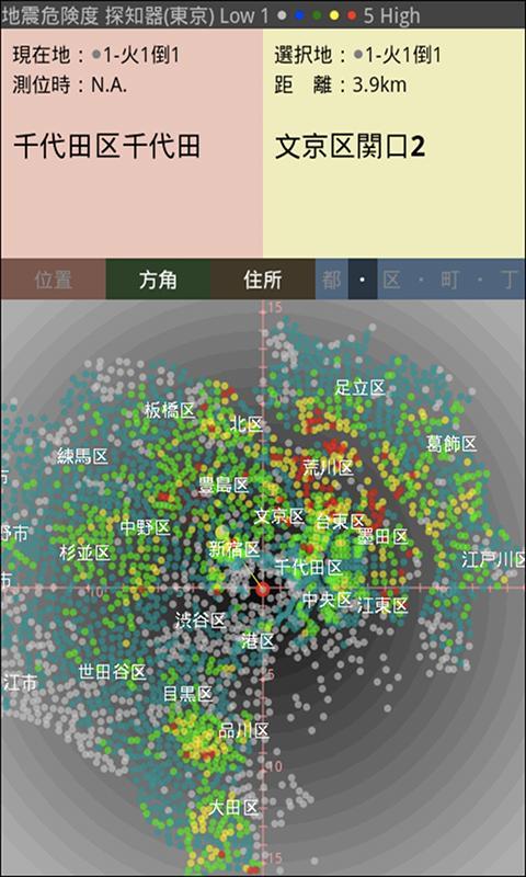 危険探知T - screenshot