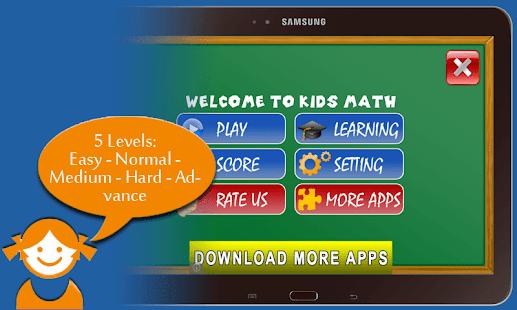 兒童數學免費