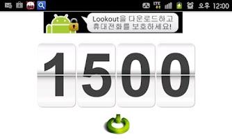 Screenshot of 15분 알람