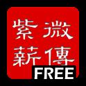 紫微薪傳免費版 logo