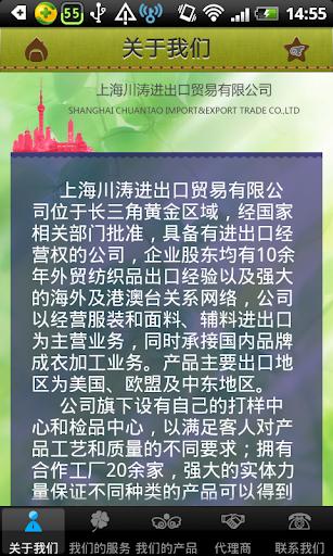 【免費購物App】中国服装交易平台-APP點子