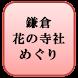 鎌倉、花の寺社めぐり