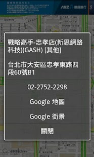 Find GASH Store - screenshot thumbnail