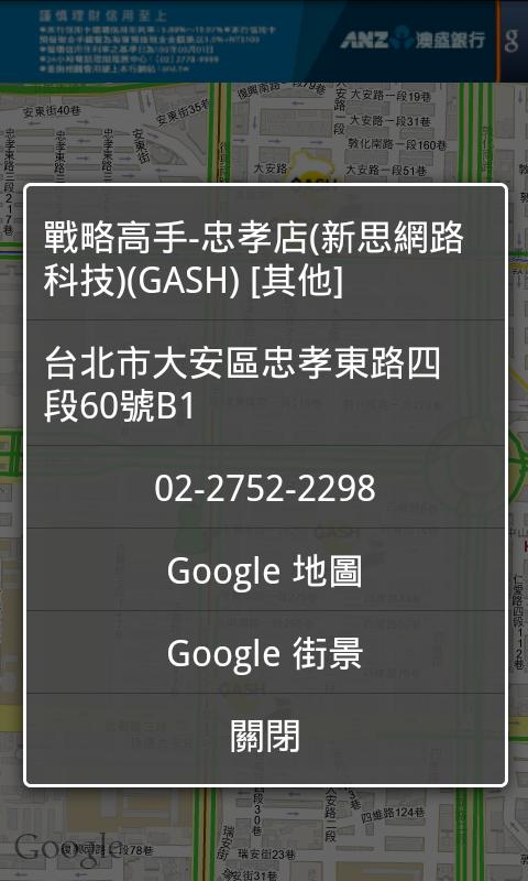 Find GASH Store - screenshot