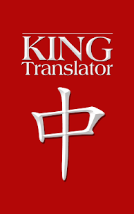 King Translator