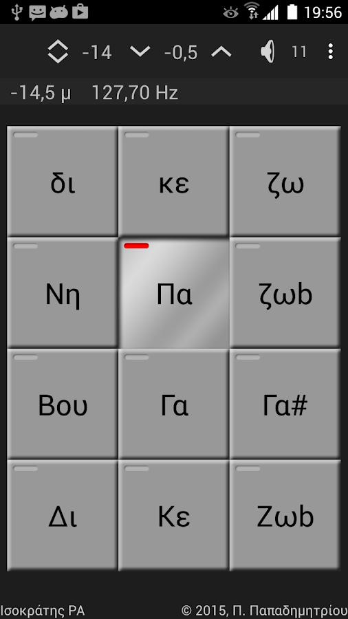 Ισοκράτης PA - screenshot