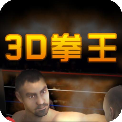 3D拳王 體育競技 App LOGO-硬是要APP