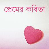 ভালোবাসার কবিতা   Love Poems