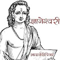 Android Dnyaneshwari in Marathi - Android
