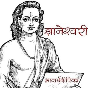 dnyaneshwari book in marathi pdf