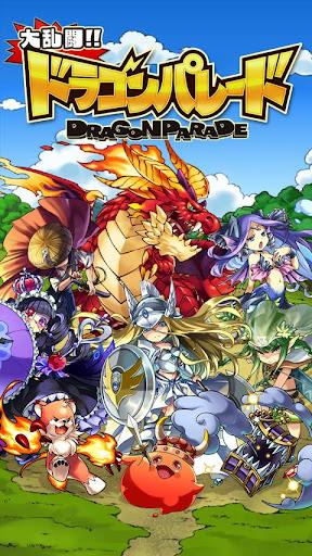 大乱闘 ドラゴンパレード