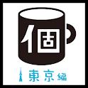 個人カフェの本【東京編】