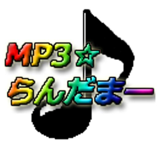 MP3☆らんだまー 音樂 App LOGO-APP試玩