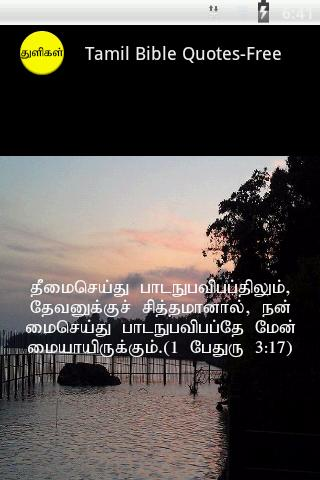 Image Result For Inspirational Love Quotes Tamil