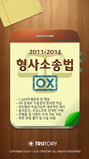 형사소송법 핵심지문 OX바이블