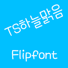 TSskysernely Korean Flipfont icon