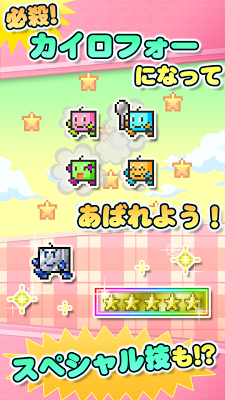 ぱくぱくカイロくん - screenshot