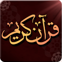 The Noble Qur'an - القرآن icon