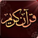 The Noble Qur'an - القرآن icon