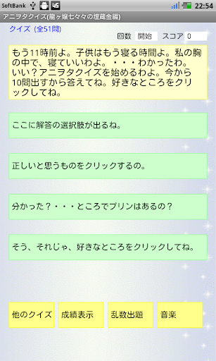 アニヲタクイズ 龍ヶ嬢七々々の埋蔵金編
