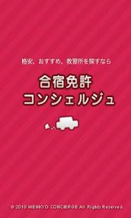 合宿免許コンシェルジュ- screenshot thumbnail