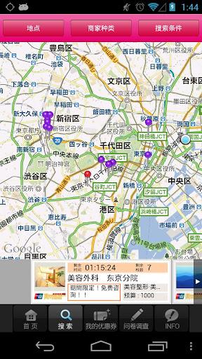 【免費旅遊App】众信日本游-APP點子