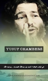Shiekh Yusuf Chambers - screenshot thumbnail