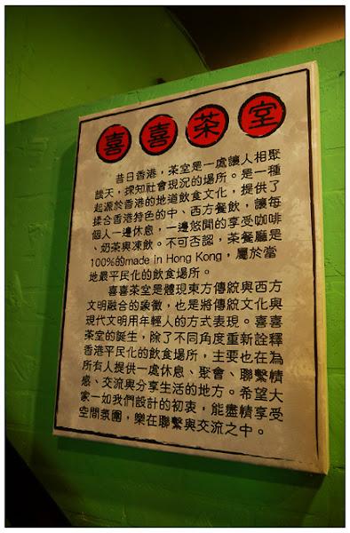 喜喜茶室(港式茶餐廳)
