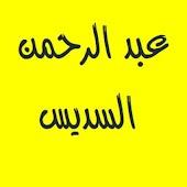 abdul rahman al sudais