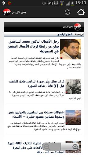 يمن فويس Yemen Voice