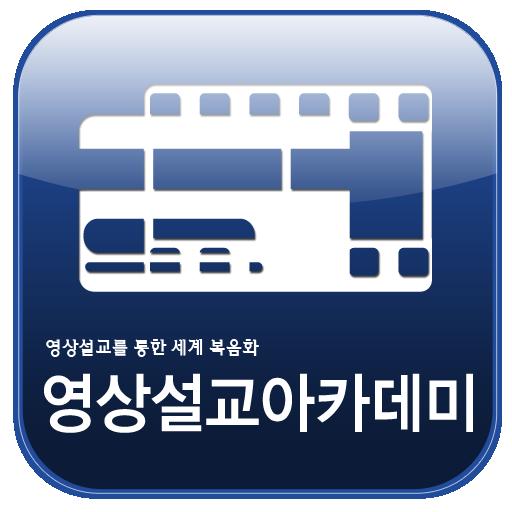 영상설교아카데미 LOGO-APP點子