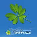 안산동산교회 logo
