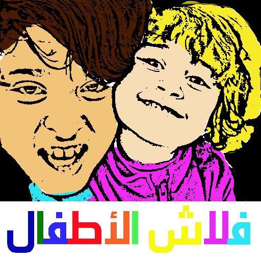 فلاش الاطفال