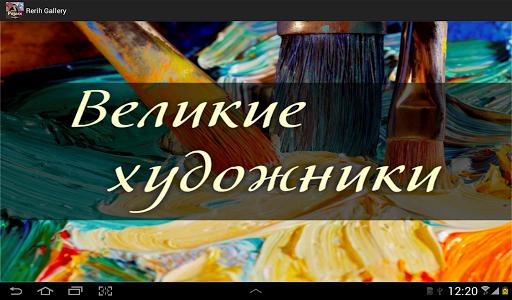 レーリヒニコライ - 偉大な画家