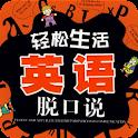 轻松英语 logo