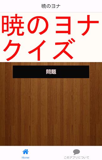 暁(クイズ)ヨナ