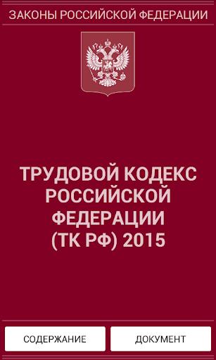 Трудовой кодекс РФ 2015 бспл