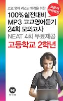 Screenshot of 2013년 고교영어듣기 24회 모의고사 2학년