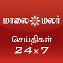 Maalai Malar Tamil News icon