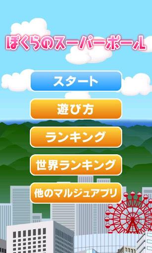 玩免費休閒APP|下載ぼくらのスーパーボール app不用錢|硬是要APP