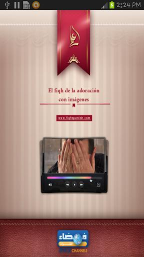 教育必備APP下載 El fiqh ilustrado de adoración 好玩app不花錢 綠色工廠好玩App