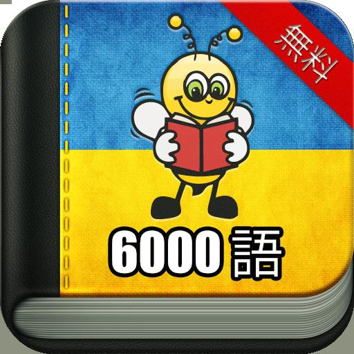 ウクライナ語6000語を覚えよう 教育 App LOGO-硬是要APP