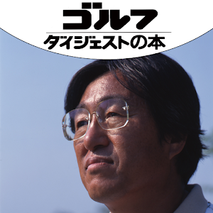 坂田信弘 スウィング進化論