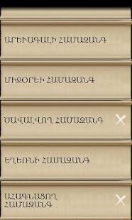 Anlreli Zangakatun - screenshot thumbnail