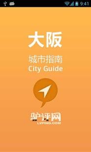 大阪城市指南