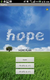 HopePlan - screenshot thumbnail