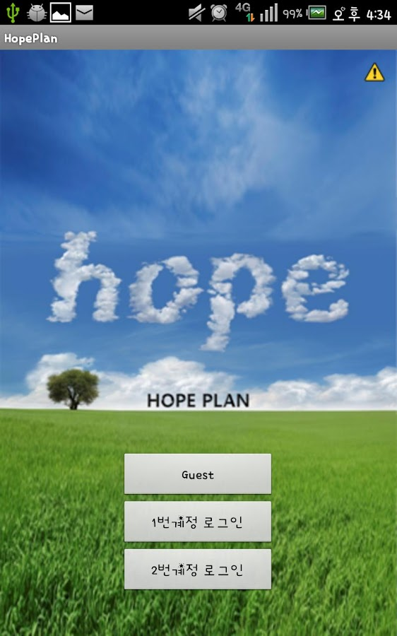 HopePlan - screenshot