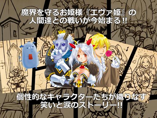 玩策略App|激カワ!?基本無料のディフェンスゲームまもって!エヴァ姫免費|APP試玩