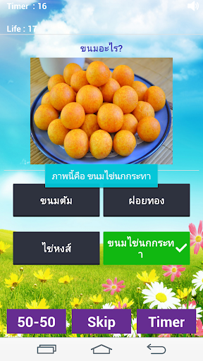 玩免費教育APP|下載ทายขนมไทย app不用錢|硬是要APP