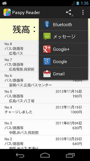 無料交通运输AppのPASPY Reader|記事Game